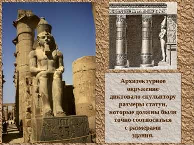 Архитектурное окружение диктовало скульптору размеры статуи, которые должны б...