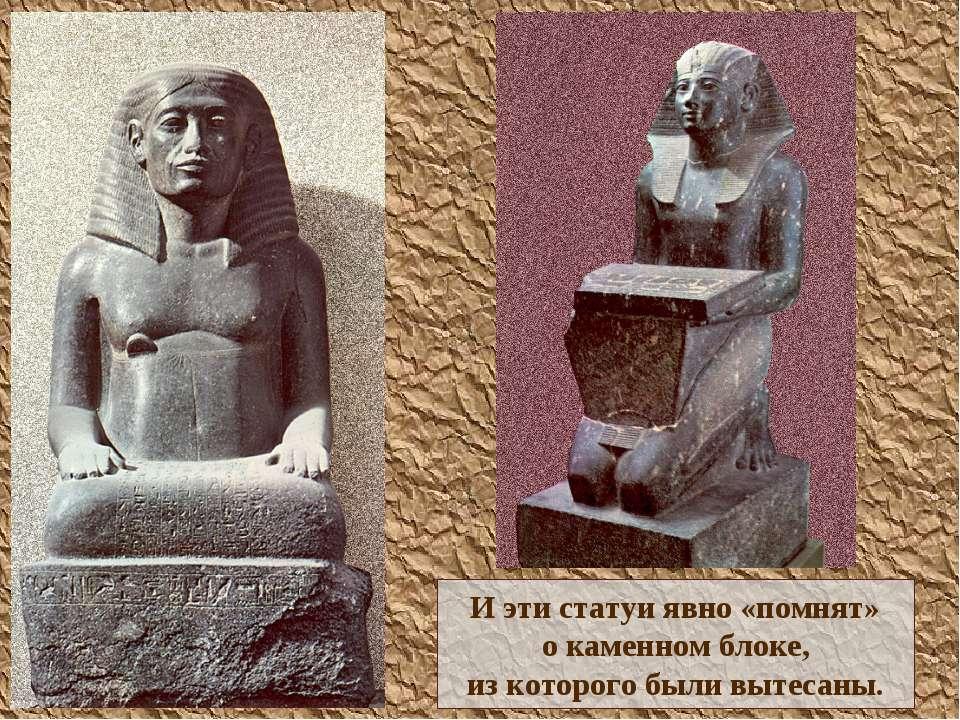И эти статуи явно «помнят» о каменном блоке, из которого были вытесаны.