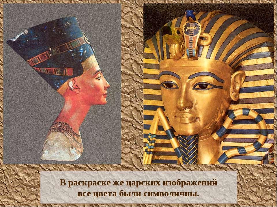В раскраске же царских изображений все цвета были символичны.