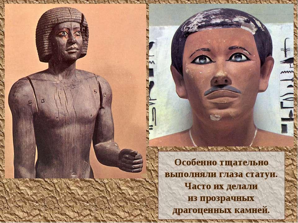 Особенно тщательно выполняли глаза статуи. Часто их делали из прозрачных драг...