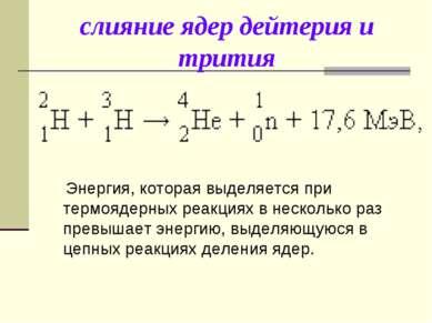 слияние ядер дейтерия и трития Энергия, которая выделяется при термоядерных р...