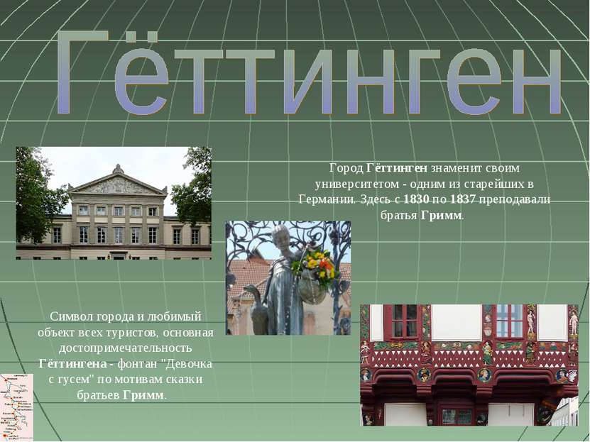 Город Гёттингензнаменит своим университетом - одним из старейших в Германии....