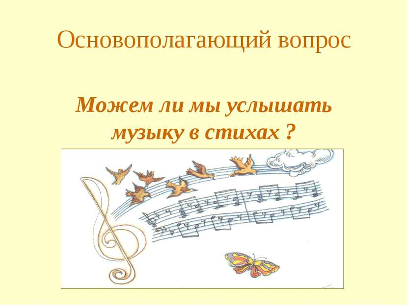 Основополагающий вопрос Можем ли мы услышать музыку в стихах ?