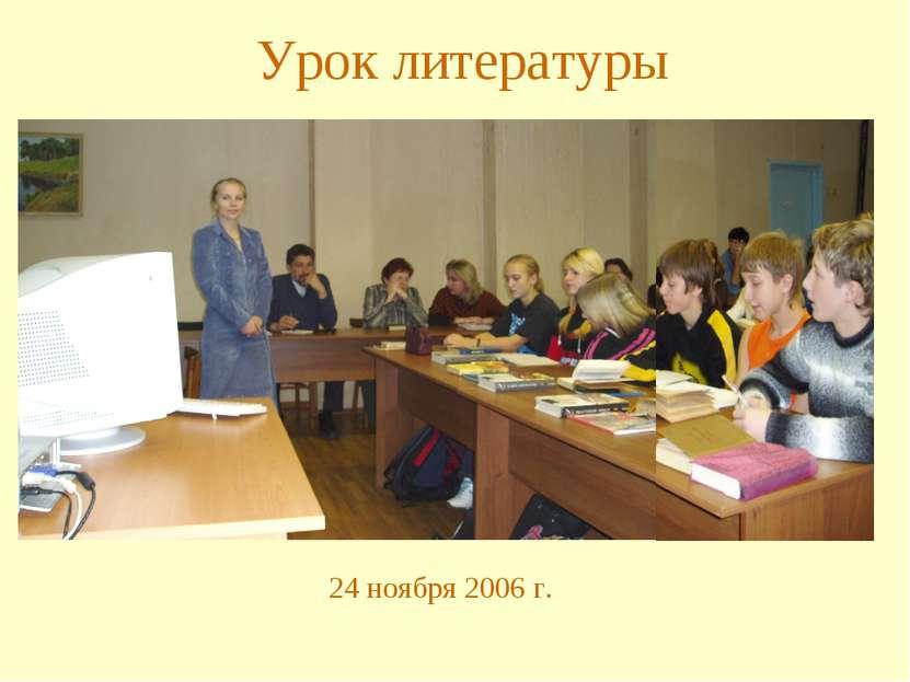 24 ноября 2006 г. Урок литературы