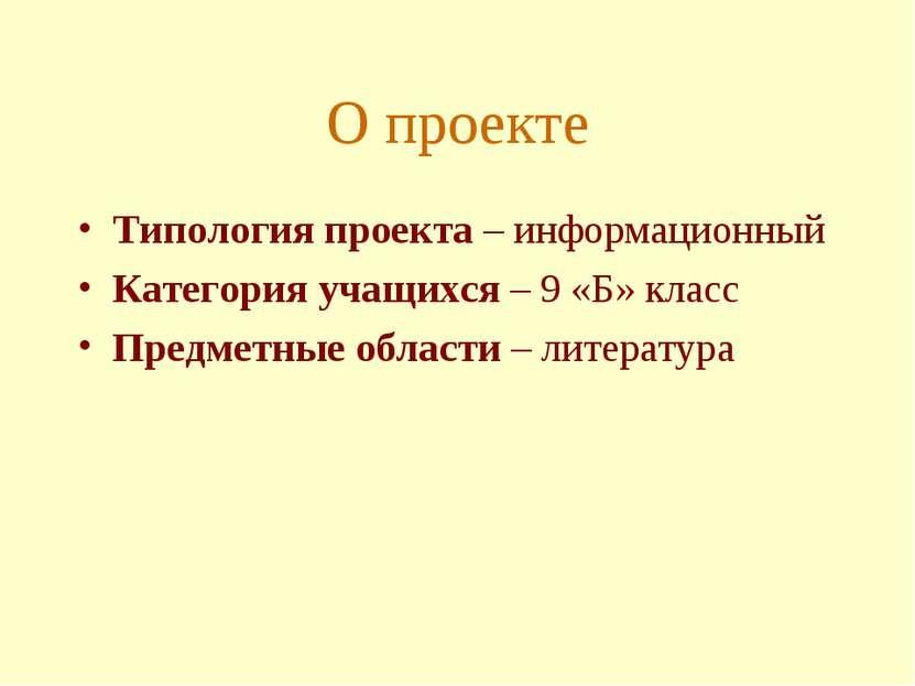 О проекте Типология проекта – информационный Категория учащихся – 9 «Б» класс...