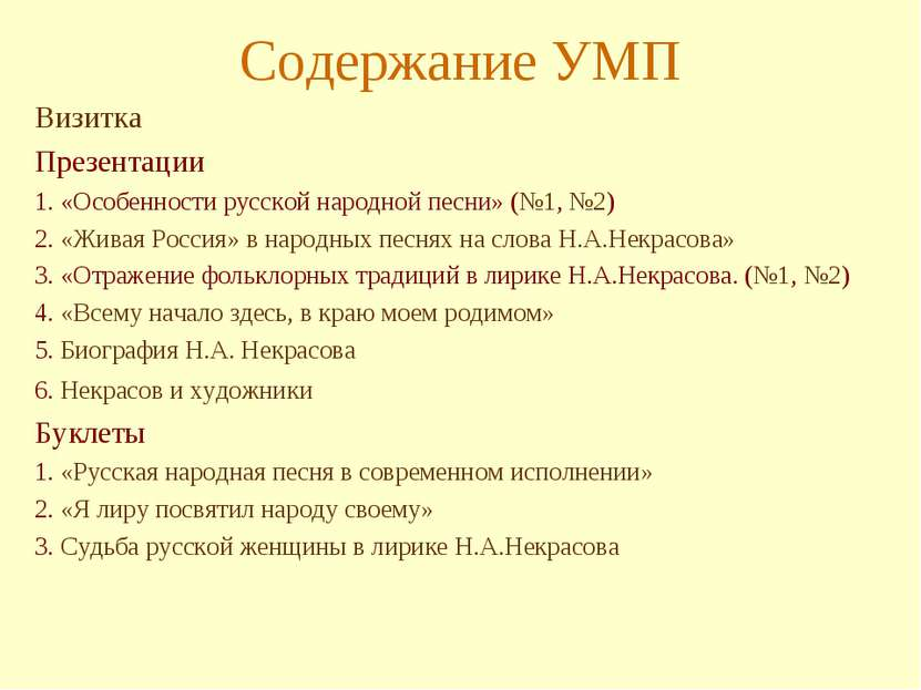 Содержание УМП Визитка Презентации 1. «Особенности русской народной песни» (№...