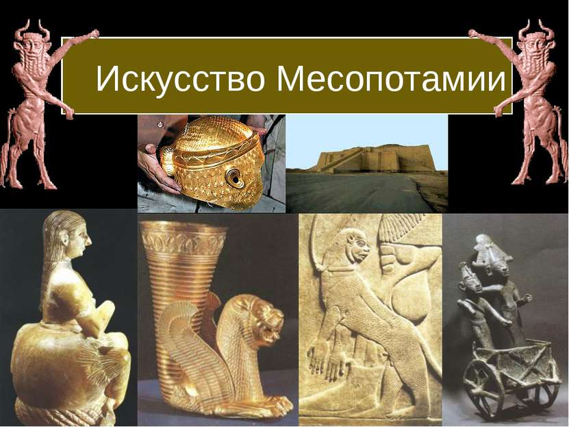 Искусство Месопотамии