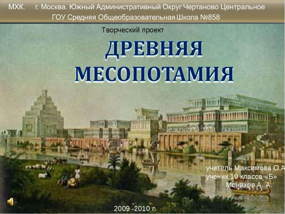 Творческий проект учитель Максимова О.А ученик 10 класса «Б» Монахов А. А. 20...