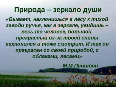 Природа – зеркало души «Бывает, наклонишься в лесу к тихой заводи ручья, как ...