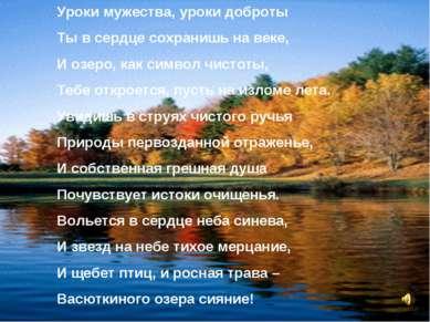 Уроки мужества, уроки доброты Ты в сердце сохранишь на веке, И озеро, как сим...