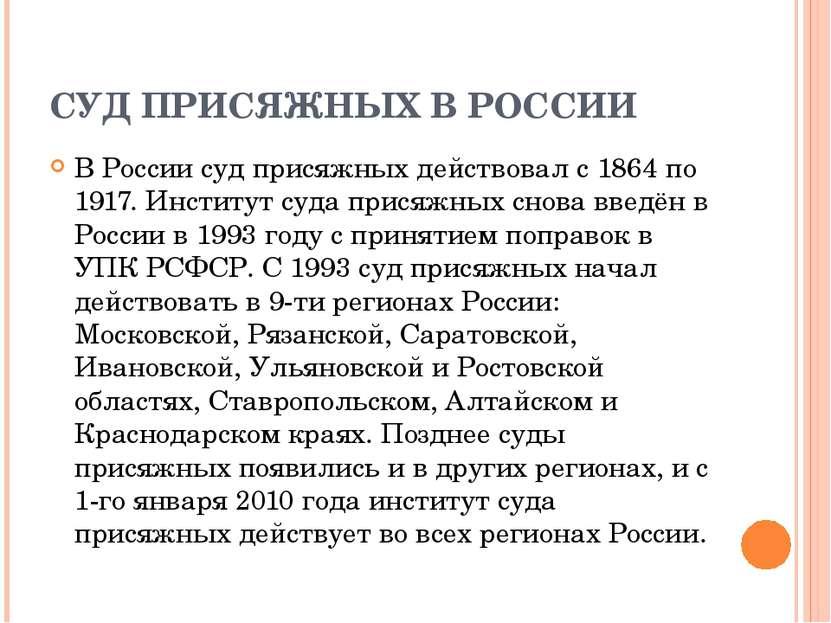 СУД ПРИСЯЖНЫХ В РОССИИ В России суд присяжных действовал с 1864 по 1917. Инст...