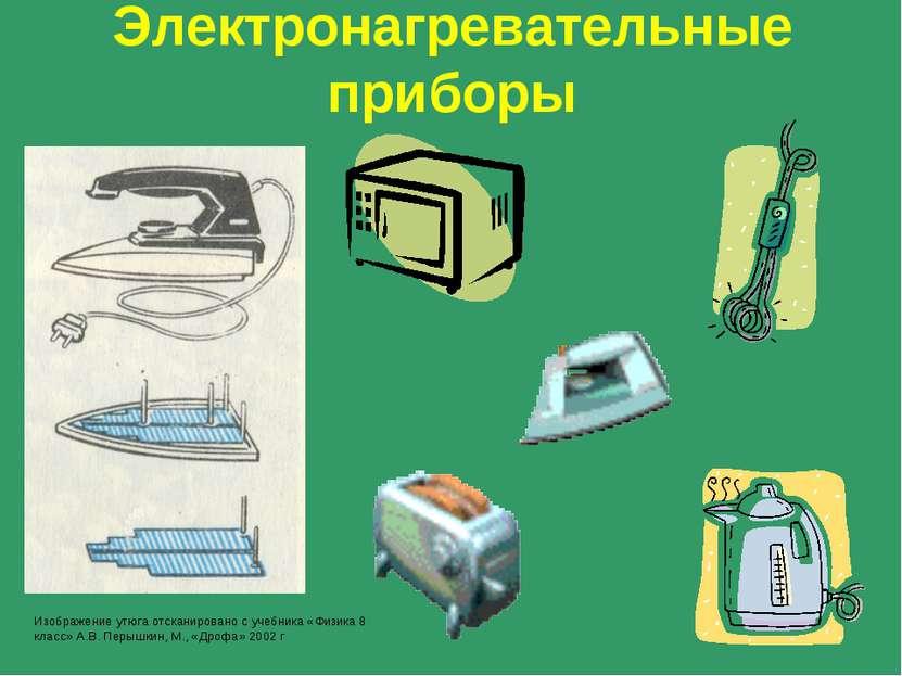 Электронагревательные приборы Изображение утюга отсканировано с учебника «Физ...