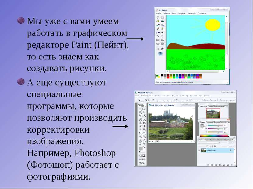 Мы уже с вами умеем работать в графическом редакторе Paint (Пейнт), то есть з...