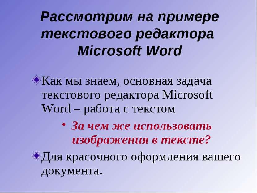 Рассмотрим на примере текстового редактора Microsoft Word Как мы знаем, основ...