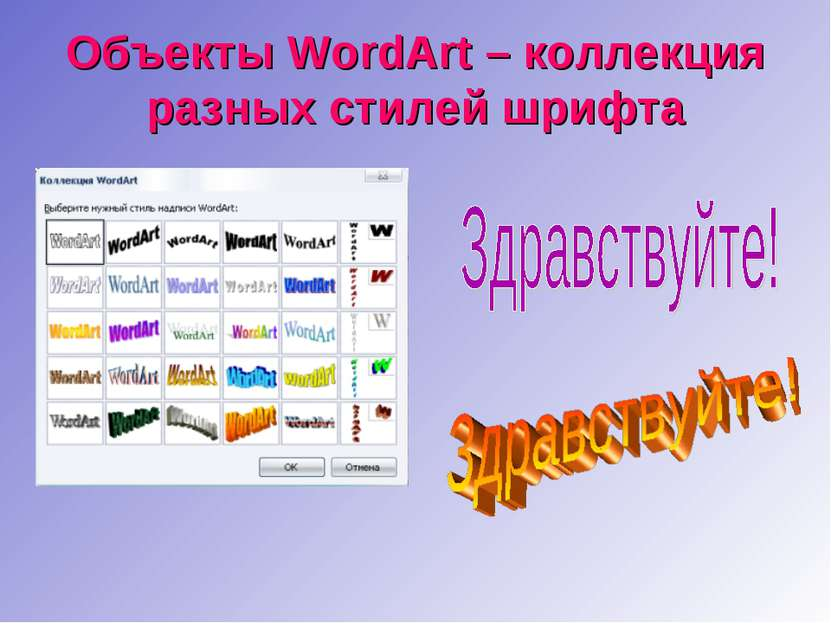 Объекты WordArt – коллекция разных стилей шрифта