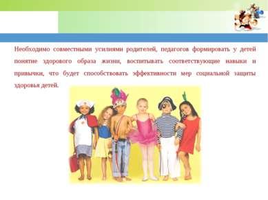 Необходимо совместными усилиями родителей, педагогов формировать у детей поня...
