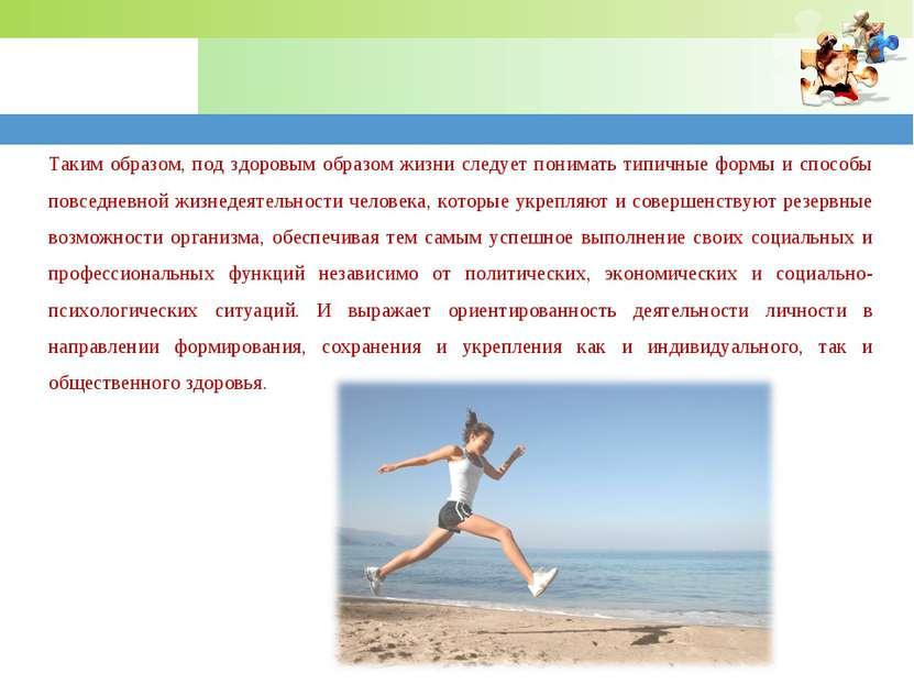Таким образом, под здоровым образом жизни следует понимать типичные формы и с...