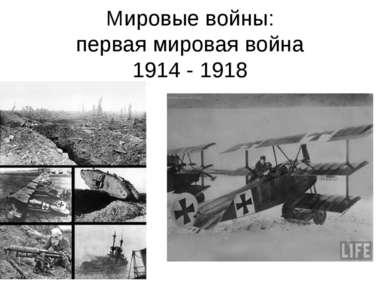 Мировые войны: первая мировая война 1914 - 1918