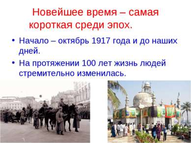 Новейшее время – самая короткая среди эпох. Начало – октябрь 1917 года и до н...
