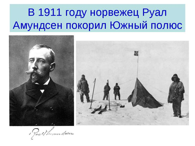 В 1911 году норвежец Руал Амундсен покорил Южный полюс