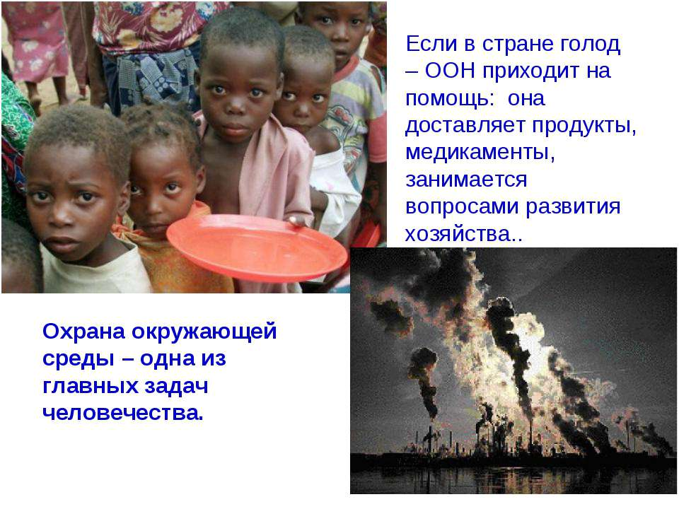 Если в стране голод – ООН приходит на помощь: она доставляет продукты, медика...