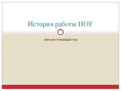 2009-2010 УЧЕБНЫЙ ГОД История работы НОУ