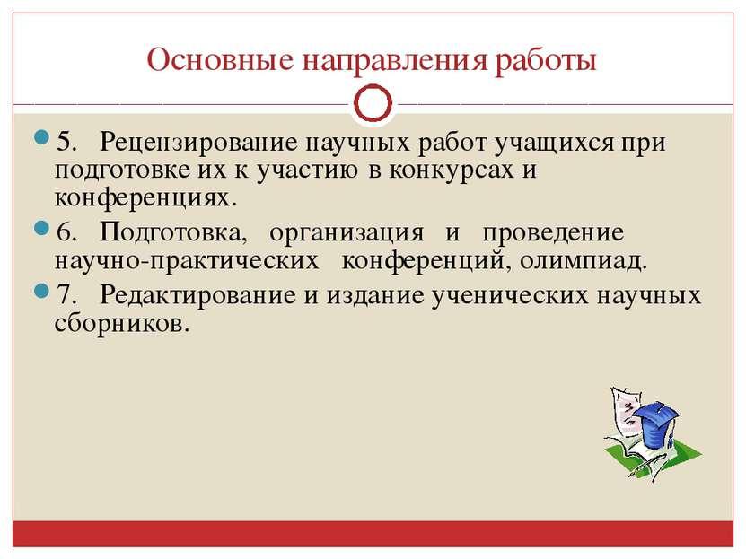 Основные направления работы 5. Рецензирование научных работ учащихся при подг...