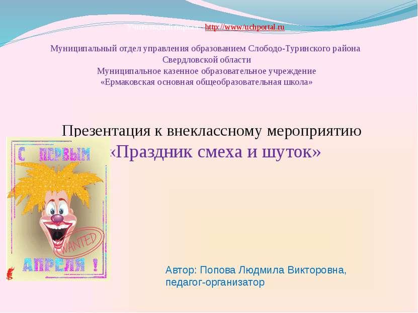 Муниципальный отдел управления образованием Слободо-Туринского района Свердло...