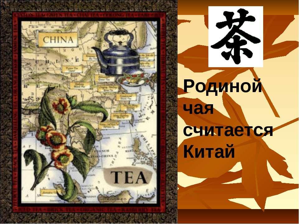 Родиной чая считается Китай