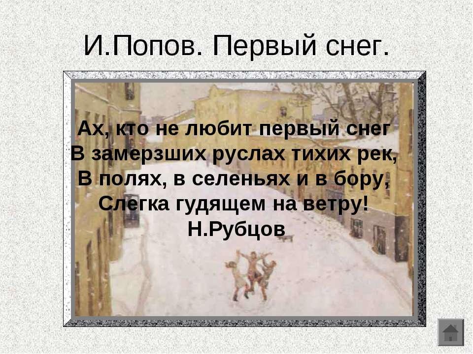 И.Попов. Первый снег. Ах, кто не любит первый снег В замерзших руслах тихих р...