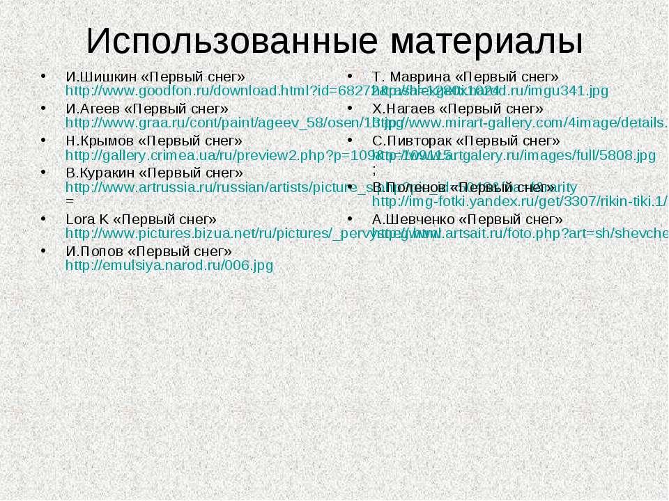 Использованные материалы И.Шишкин «Первый снег» http://www.goodfon.ru/downloa...