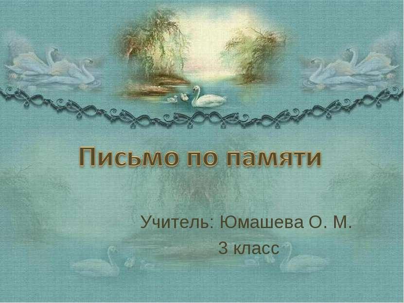 Учитель: Юмашева О. М. 3 класс