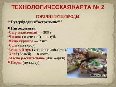 Ингредиенты: Сыр плавленый — 200 г Чеснок (толченый) — 4 зуб. Яйцо куриное — ...