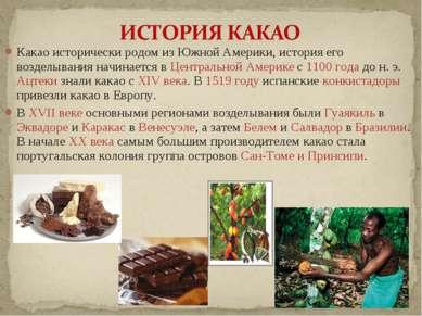Какао исторически родом из Южной Америки, история его возделывания начинается...