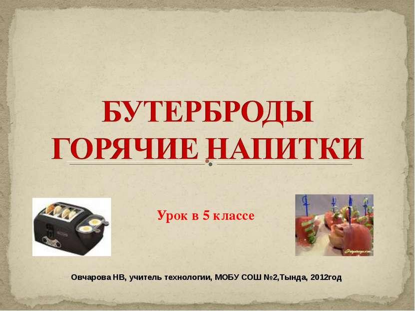 Овчарова НВ, учитель технологии, МОБУ СОШ №2,Тында, 2012год Урок в 5 классе