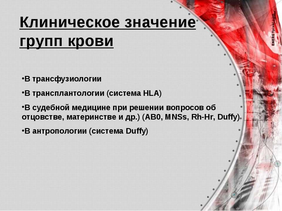 Клиническое значение групп крови В трансфузиологии В трансплантологии (систем...