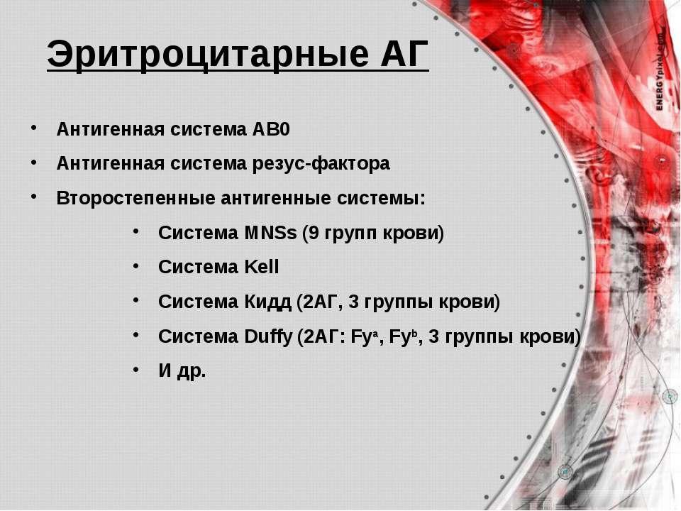 Эритроцитарные АГ Антигенная система АВ0 Антигенная система резус-фактора Вто...