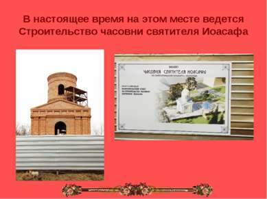 В настоящее время на этом месте ведется Строительство часовни святителя Иоасафа