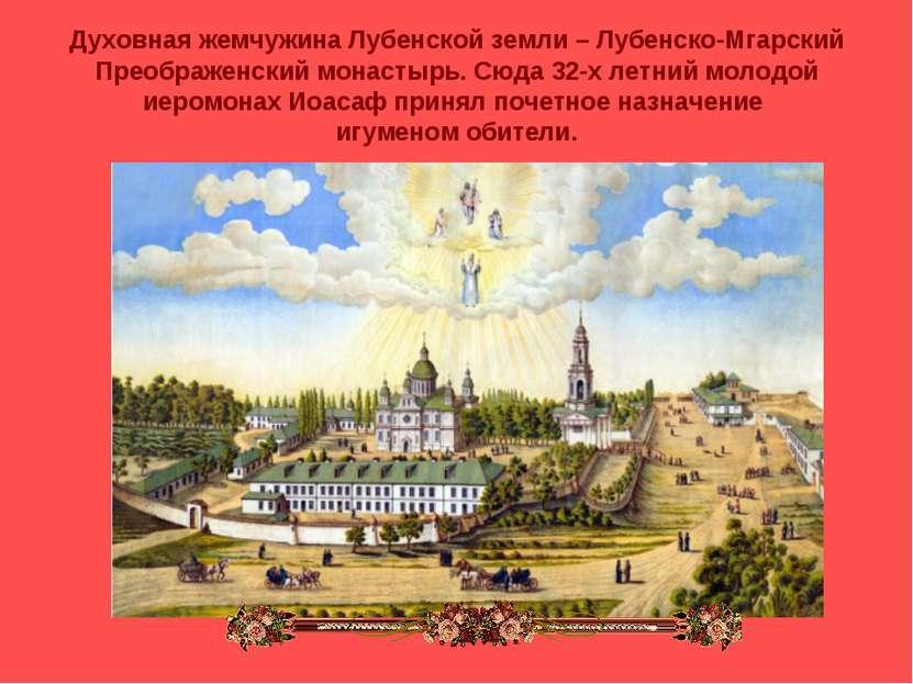 Духовная жемчужина Лубенской земли – Лубенско-Мгарский Преображенский монасты...