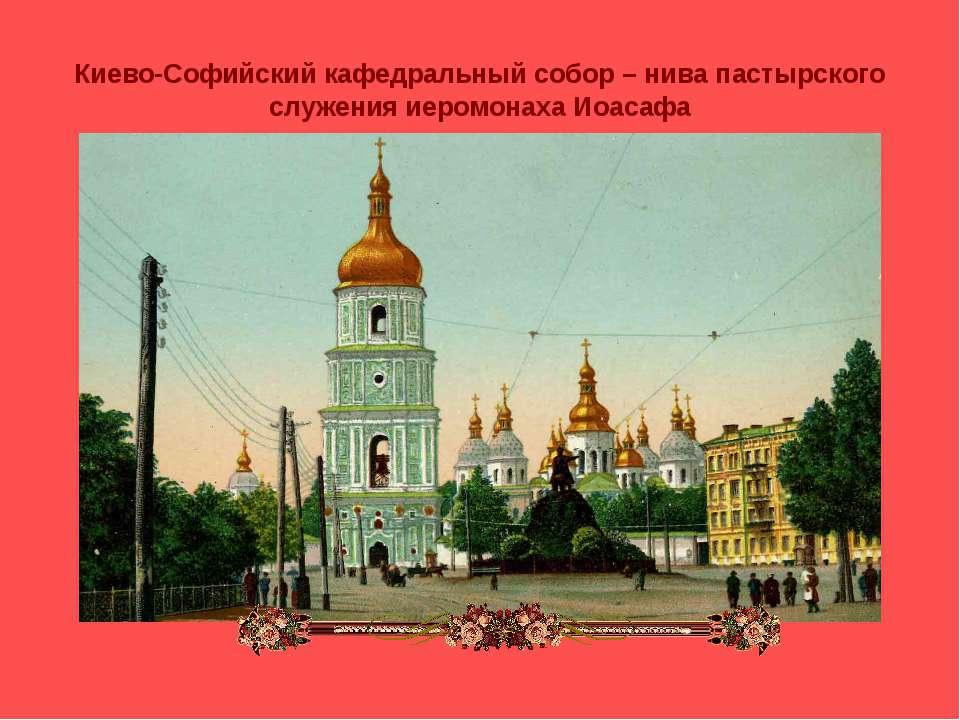 Киево-Софийский кафедральный собор – нива пастырского служения иеромонаха Иоа...