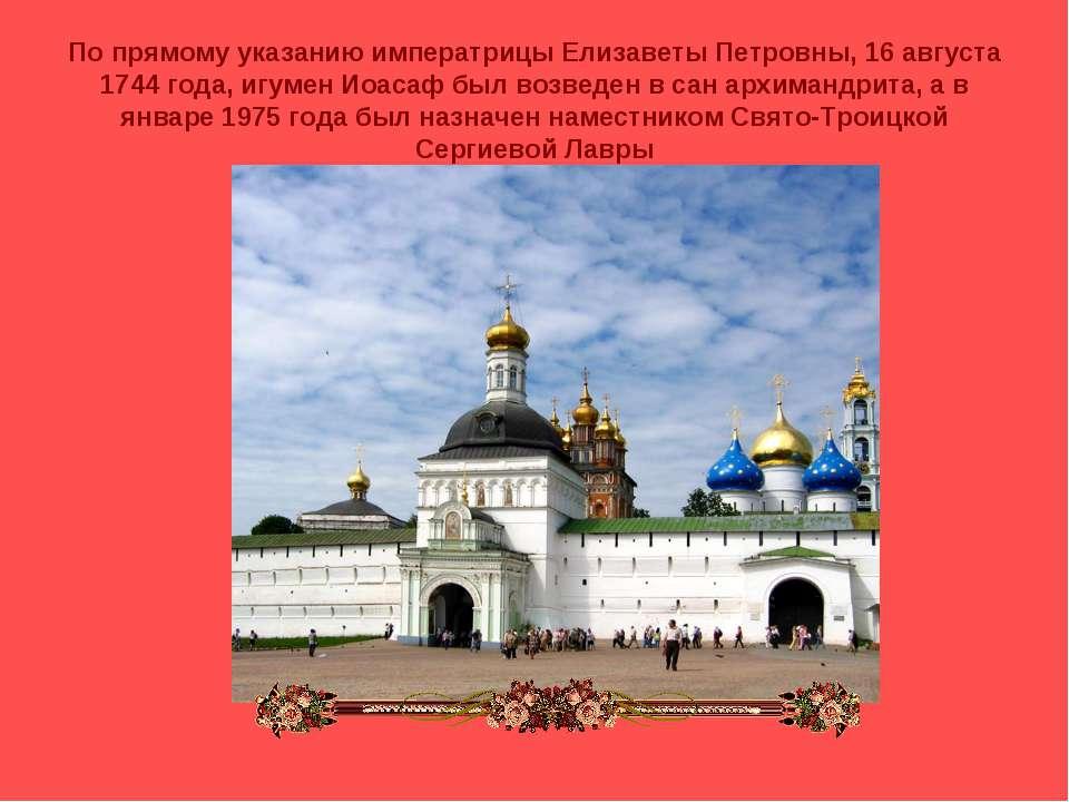 По прямому указанию императрицы Елизаветы Петровны, 16 августа 1744 года, игу...