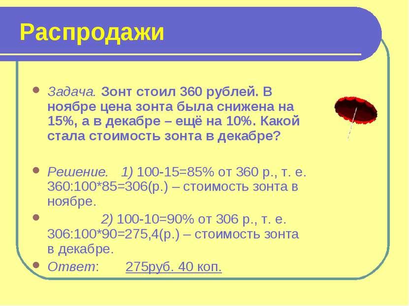 Распродажи Задача. Зонт стоил 360 рублей. В ноябре цена зонта была снижена на...