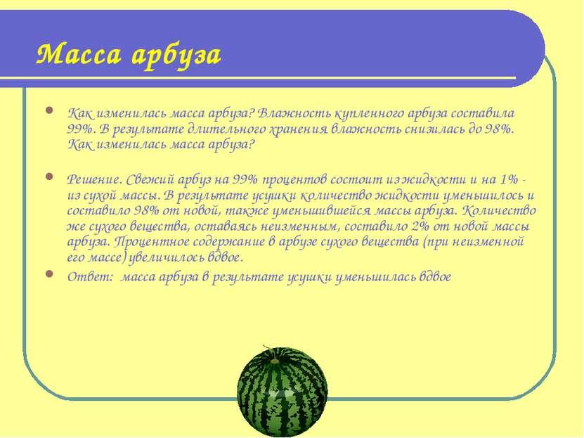 Масса арбуза Как изменилась масса арбуза? Влажность купленного арбуза состави...