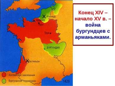 Конец XIV – начало XV в. – война бургундцев с арманьяками.