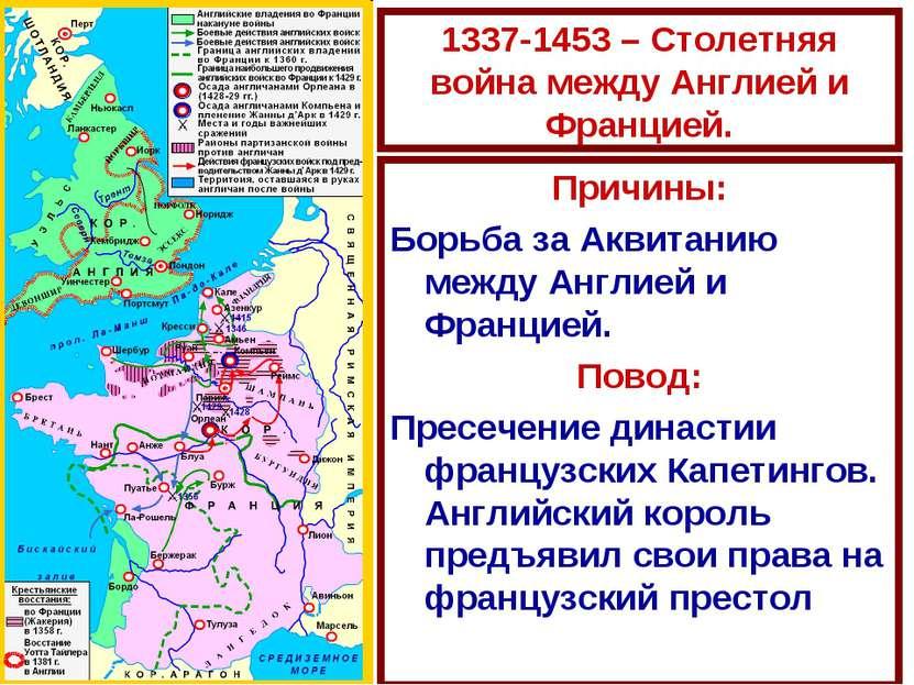 1337-1453 – Столетняя война между Англией и Францией. Причины: Борьба за Акви...