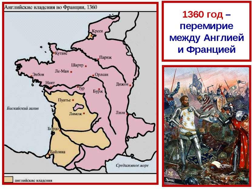 1360 год – перемирие между Англией и Францией