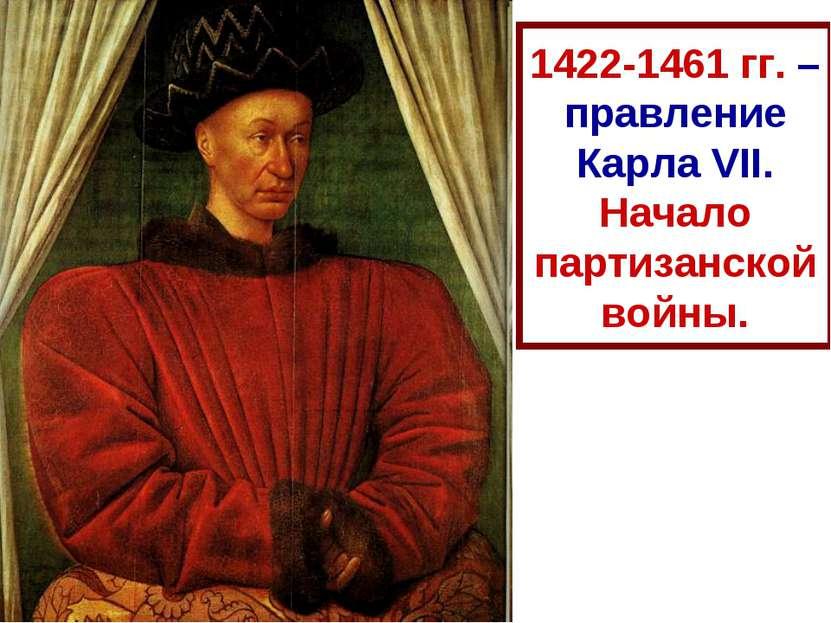 1422-1461 гг. – правление Карла VII. Начало партизанской войны. Партизанская ...