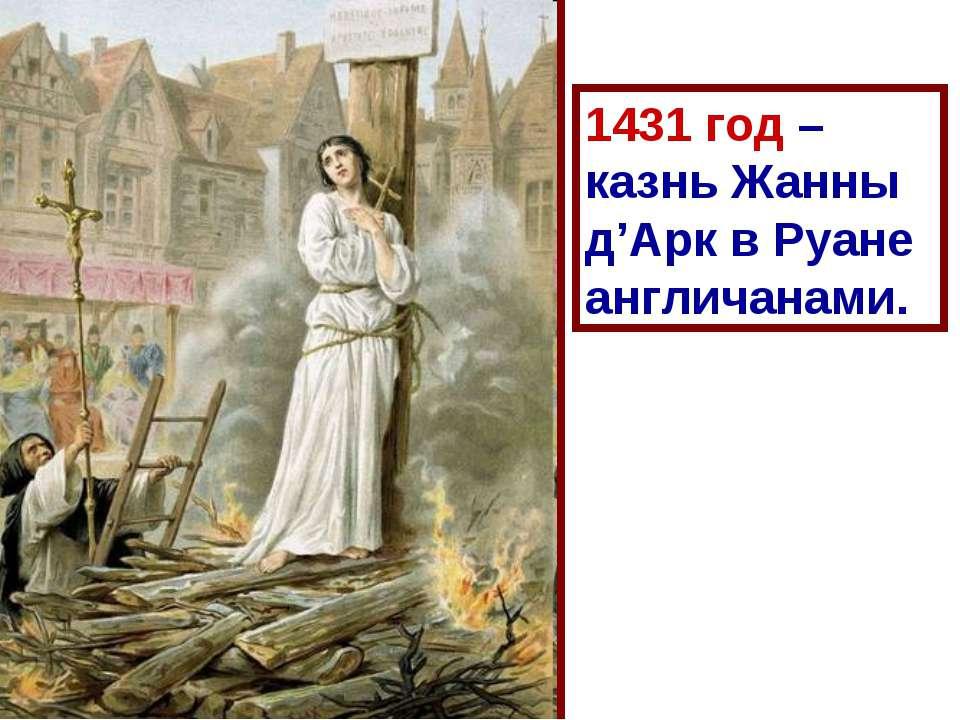 1431 год – казнь Жанны д'Арк в Руане англичанами.