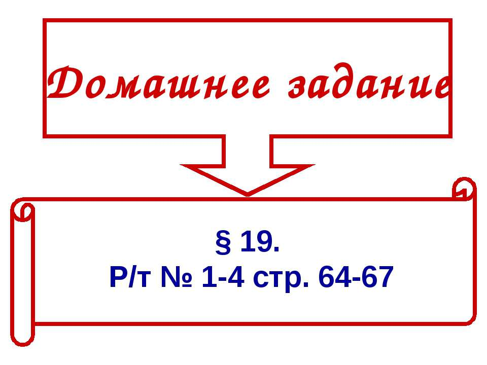 Домашнее задание § 19. Р/т № 1-4 стр. 64-67