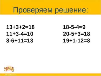 Проверяем решение: 13+3+2=18 18-5-4=9 11+3-4=10 20-5+3=18 8-6+11=13 19+1-12=8